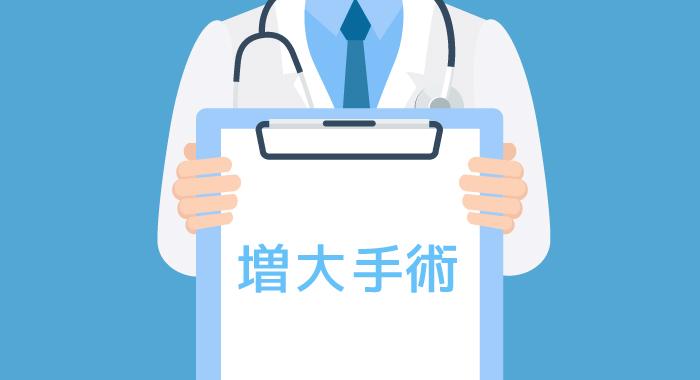 増大手術イメージ
